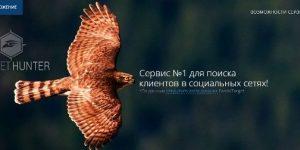 Обзор сервиса для таргетированной рекламы в ВКонтакте TargetHunter