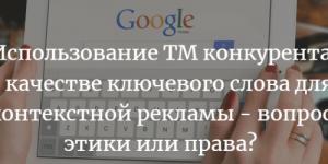 Использование ТМ конкурента в качестве ключевого слова для контекстной рекламы - вопрос этики или права?