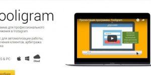 Обзор сервиса для продвижения в Instagram - Tooligram.com