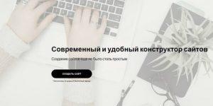 Ucraft - cовременный и удобный конструктор сайтов