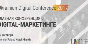 UDC - главная конференция октября о digital-маркетинге