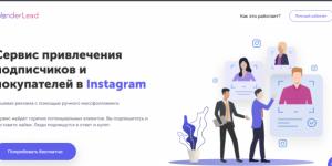Обзор Wonderlead - сервис для продвижения Instagram с ручным МФ