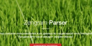 Новый сервис: Парсер от Зенграм