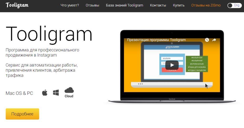 программы для раскрутки инстаграм аккаунта