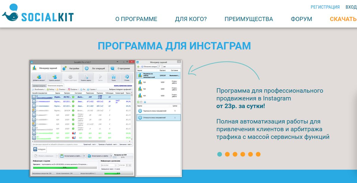 бесплатные программы для раскрутки инстаграм